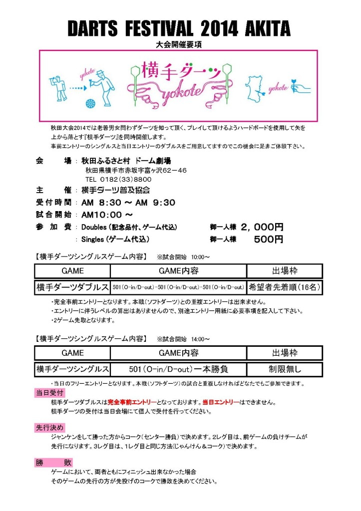 2014 秋田大会 要項 5