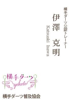 縦 伊澤hp